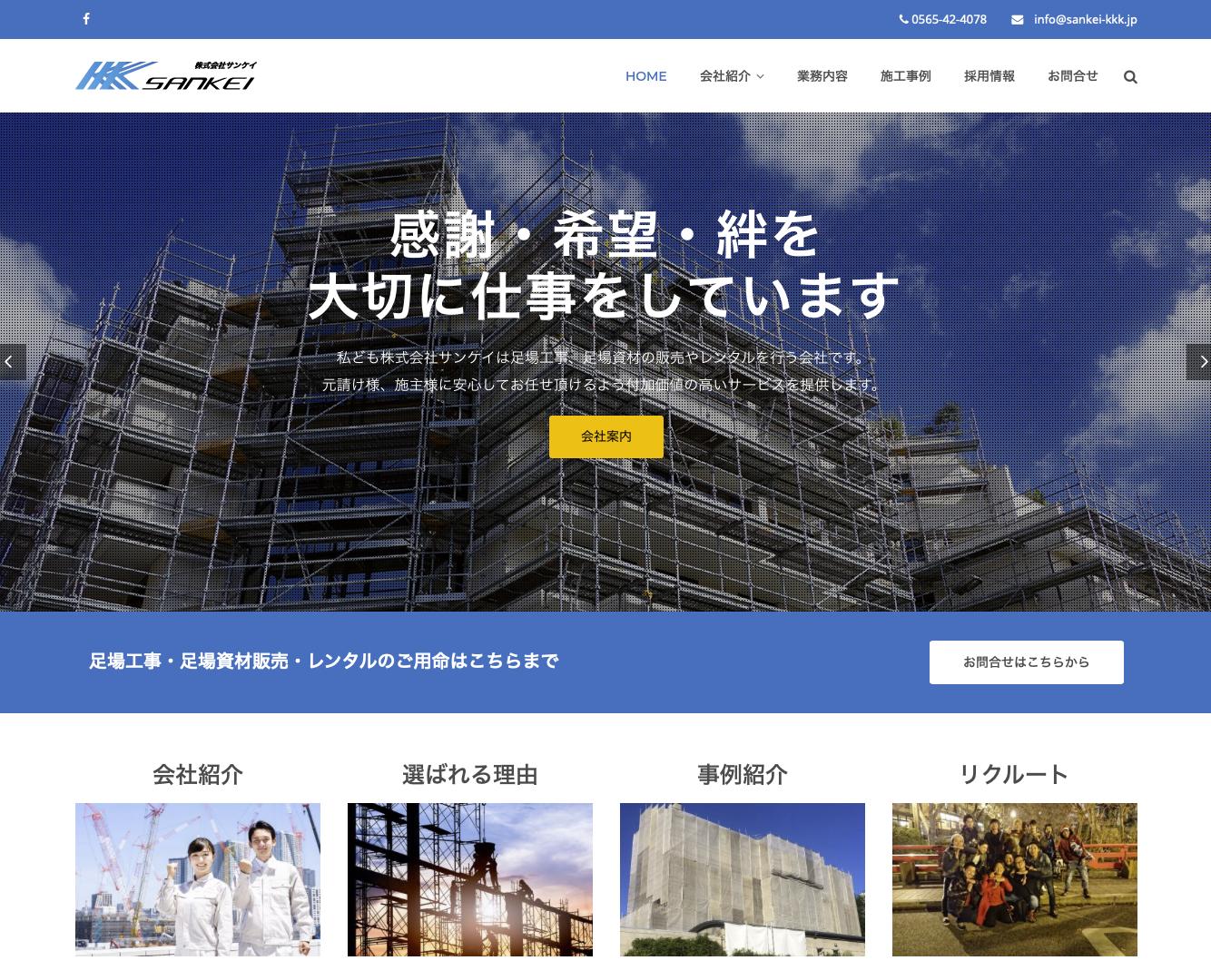 株式会社サンケイ様ホームページ